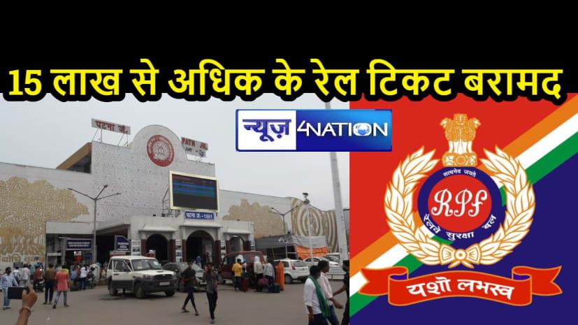 BIHAR CRIME: RPF को मिली सफलता, फर्जी आईडी पर रेल टिकट दिलाने वाला शातिर गिरफ्तार, 33 आईडी भी बरामद
