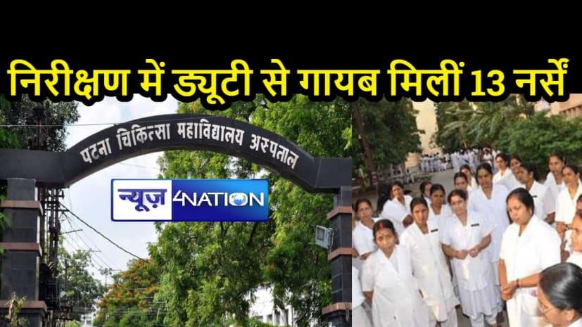 BIHAR NEWS: PMCH अधीक्षक के अस्पताल दौरे से मचा हड़कंप, ड्यूटी से नदारद मिलीं 13 नर्सें, गिर सकती है गाज!