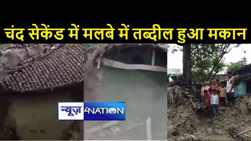 BIHAR NEWS: कुदरत के कहर से सहमे लोग, लगातार बारिश से कच्चे मकानों पर आई आफत, देखें कैसे जमींदोज हुआ आशियाना