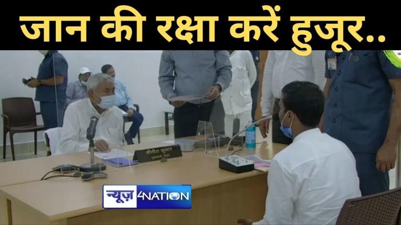 CM नीतीश के जनता दरबार में युवक ने लगाई गुहार, हमारी जान की रक्षा करिए हुजूर......