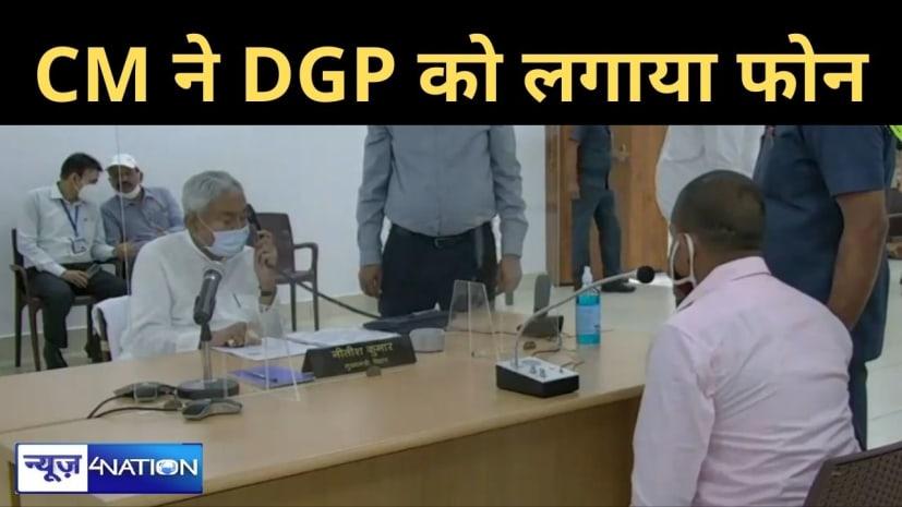 पिता की हत्या किये हैं अब तुमको मारेंगे, युवक ने CM नीतीश से रक्षा की लगाई गुहार, शिकायत सुन मुख्यमंत्री ने DGP को लगाया फोन