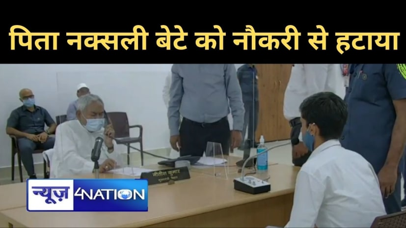पिता नक्सली तो बेटे को नौकरी से निकालाः यह सुनकर CM नीतीश ने अधिकारी को फोन लगाया और कहा- ऐसा क्यों.....