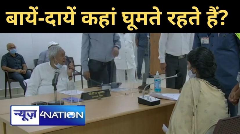 CM नीतीश का फोन उठाने में ACS होम ने कर दी देर! फिर मुख्यमंत्री ने हड़काया- दायें-बायें कहां घूमते रहते हैं?  इधर आइए.....