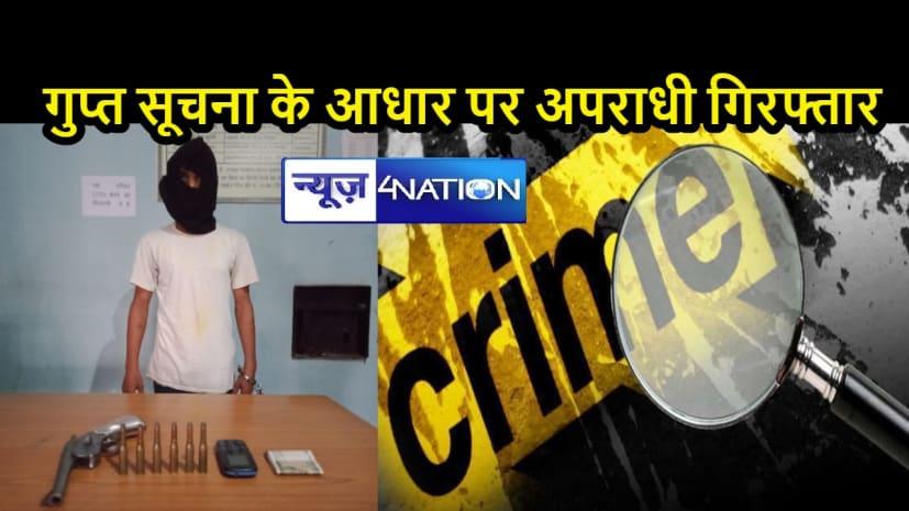 BIHAR CRIME: पंचायत चुनाव के बीच आपराधिक गतिविधि को अंजाम देने पहुंचा अपराधी हथियार सहित गिरफ्तार