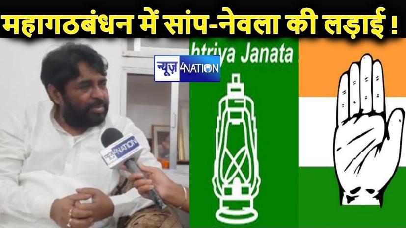 उपचुनाव में 'जानवरों' की एंट्री: भाजपा नेता ने सांप-नेवला से की राजद-कांग्रेस की तुलना, जमकर बोला हमला