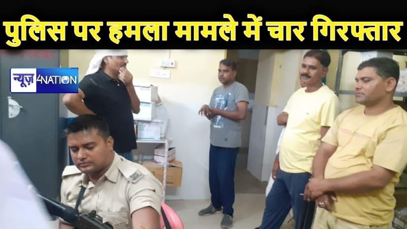 नवादा: गोविन्दपुर पुलिस टीम पर हमला मामले में चार आरोपी गिरफ्तार, अन्य की तलाश जारी
