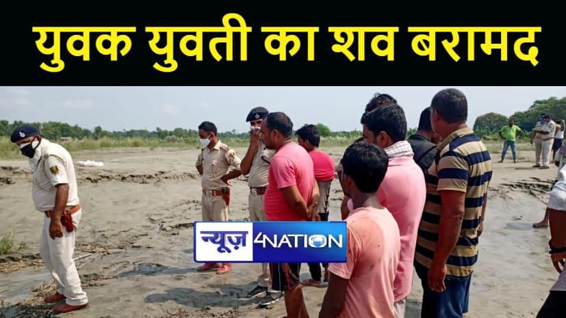 BIHAR NEWS : गंडक नदी के किनारे बोरे में बंद युवक युवती का शव बरामद, प्रेम प्रसंग में हत्या की आशंका