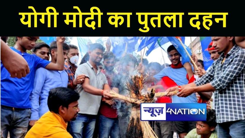 NAWADA NEWS : लखीमपुर खीरी घटना के विरोध में एनएसयूआई ने किया प्रदर्शन, योगी मोदी का किया पुतला दहन