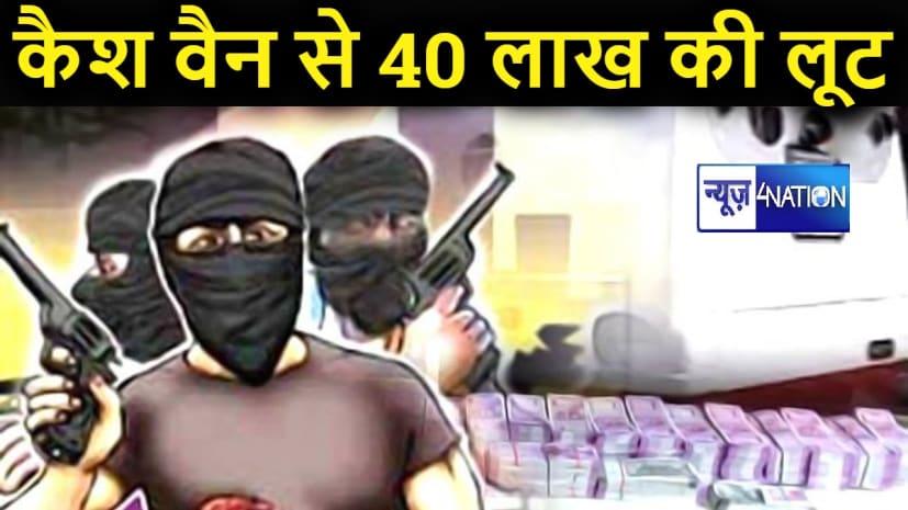 कैश वैन से 40 लाख रुपये की लूट, मामले की जांच में जुटी पुलिस