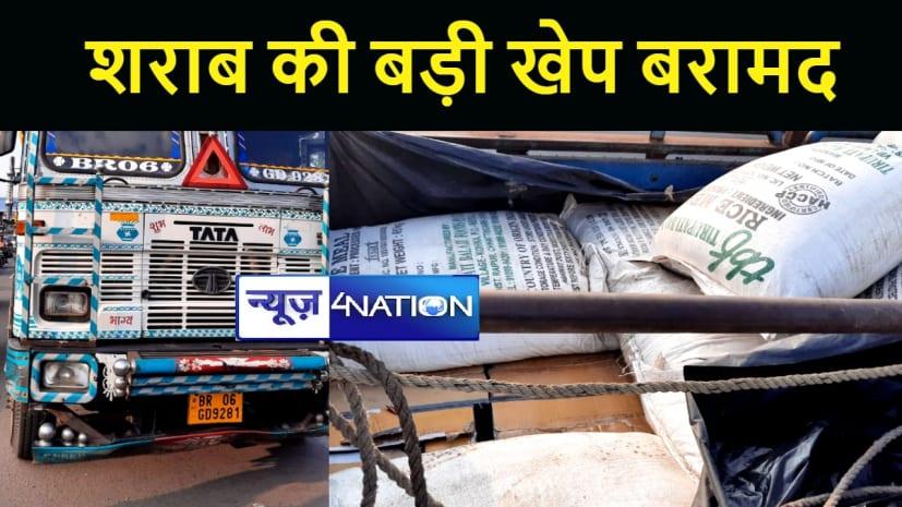 मुजफ्फरपुर में सूजी लदे ट्रक से 20 लाख की शराब बरामद, चालक और खलासी गिरफ्तार