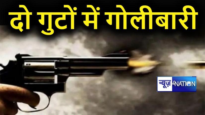 पटना में मुर्गी विवाद को लेकर दो गुटों में गोलीबारी, कई लोग घायल
