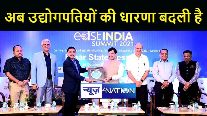 सीआईआई के ईस्ट इंडिया सम्मिट में बोले उद्योग मंत्री, कहा बिहार औद्योगिक क्रांति के लिए पूरी तरह बदल चुका है
