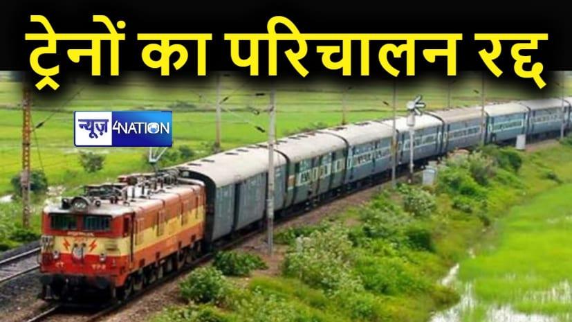 यात्रीगण कृपया ध्यान दें! कोहरे के चलते तीन जोड़ी स्पेशल ट्रेनों का परिचालन रद्द, जानें...