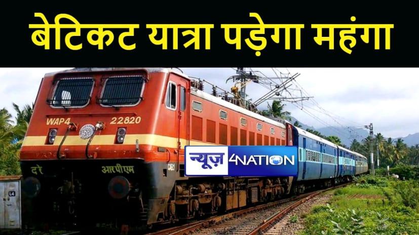 पूर्व मध्य रेलवे के सभी मंडलों में पकड़े गए 20 हज़ार से अधिक बेटिकट यात्री, एक करोड़ वसूला गया जुर्माना