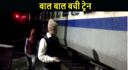 समस्तीपुर खगड़िया रेलखंड पर ट्रेन की इंजन में फंसा जानवर, ड्राईवर की सुझबुझ से टला हादसा