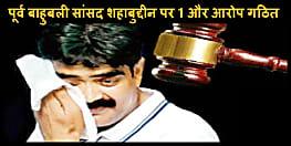 तिहाड़ जेल में बंद पूर्व बाहुबली सांसद शहाबुद्दीन पर 1 और आरोप गठित
