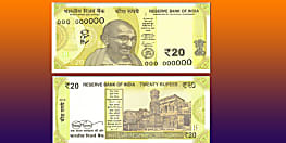 जल्द जारी होगा 20 रुपये के नए नोट,जानिए इस बार क्या होगा अलग
