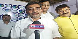 उपेन्द्र कुशवाहा ने किया एलान,जुलाई के पहले हफ्ते में मुजफ्फरपुर से पटना तक करेंगे पदयात्रा