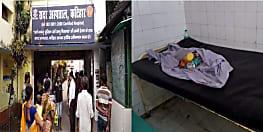 बिहार पुलिस की कार्यशैली पर एकबार फिर सवाल, कस्टडी से फरार हुआ कैदी
