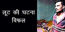 लूट की घटना को अंजाम देने आये अपराधी को ग्रामीणों ने किया पुलिस के हवाले, देशी कट्टा बरामद