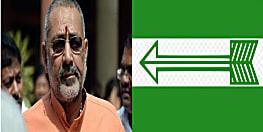 गिरिराज सिंह पर जदयू का बड़ा अटैक, कहा-केन्द्रीय मंत्री पद की गरिमा का रखें ख्याल