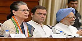 कांग्रेस की अहम बैठक आज, बजट सत्र में सरकार को घेरने की बनेगी रणनीति