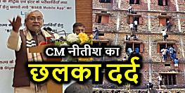 CM नीतीश का एक बार फिर से छलका दर्द, कहा-पूरे देश में छपी थी वो तस्वीर...