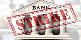 मार्च में 6 दिनों तक बंद रह सकते हैं बैंक, सात मार्च तक निपटा लें बैंकिंग कामकाज