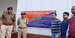 पुलिस सप्ताह के अंतिम दिन मुजफ्फरपुर जिलेवासियों को मिला अहम तोहफा, पढ़िए पूरी खबर