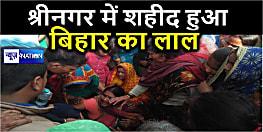 श्रीनगर में शहीद हुआ सीतामढ़ी का लाल, घरवालों का रो-रोकर बुरा हाल