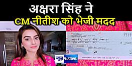 भोजपुरी अभिनेत्री अक्षरा सिंह ने मुख्यमंत्री राहत कोष में दिया 1 लाख, कहा – मेरी एक छोटी से मदद