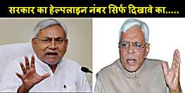 सरकार ने बिहारियों के लिए जो हेल्पलाइन नंबर जारी किए हैं उससे कोई जवाब नहीं मिल रहा,लापरवाही बरतने वालों पर हो कार्रवाई...