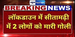 सीतामढ़ी में लॉकडाउन के दौरान 2 लोगों को मारी गोली, हथियार चमकाते भागे अपराधी