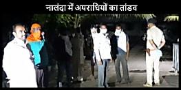 लॉकडाउन के बीच नालंदा में युवक को मारी गोली, गंभीर हालत में इलाज के लिए पटना रेफर