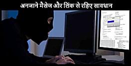 लॉकडाउन की वजह से घर में बढ़ा इंटरनेट का इस्तेमाल, साइबर अपराधी उठा रहे इसका फायदा, जानिए कैसे....