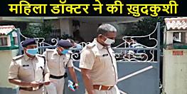 BIG BREAKING : भागलपुर में महिला डॉक्टर ने की ख़ुदकुशी, जांच में जुटी पुलिस