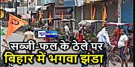बिहार में सब्जी-फल के ठेले पर भगवा झंडा लगाने का मसला पकड़ा तूल, प्रशासन ने बजरंग दल के नेताओं पर कराया केस