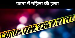 पटना में महिला के मर्डर से हड़कंप, गला दबाकर हत्या की बात आ रही है सामने