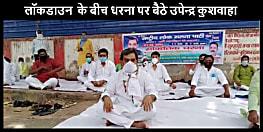 पटना में उपेन्द्र कुशवाहा बैठे धरना पर,कहा-गरीबों के हित के लिए लॉक डाउन में कानून तोड़ा है,आगे भी तोडे़ंगे