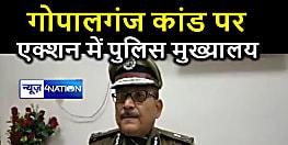 गोपालगंज कांड पर पुलिस मुख्यालय का बयान,सारण DIG के निंयत्रण में जांच,CID को भी लगाया गया