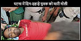 बड़ी खबर: पटना में दिनदहाड़े युवक को मारी गोली, बाइक सवार अपराधियों ने घटना के दिया अंजाम