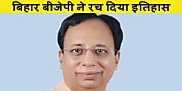 बिहार बीजेपी ने रच दिया इतिहास, बाकि दल भाजपा से सामने टिक नहीं पाए,जानिए......