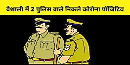 वैशाली में सदर थाना बंद, 2 पुलिसकर्मियों के कोरोना पॉजिटिव निकलने से मचा हड़कंप