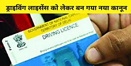ड्राइविंग लाइसेंस बनवाने को लेकर देश में लागू हो गया नया कानून, जानिए अब आपको क्या मिलेगा फायदा