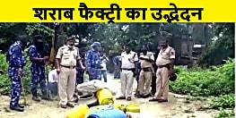 मुजफ्फरपुर में पुलिस ने अवैध शराब फैक्ट्री का किया उद्भेदन, कारोबारी फरार