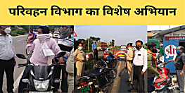 बिहार में हेलमेट,सीटबेल्ट और प्रेशर हॉर्न को लेकर चला विशेष जांच अभियान, वसूला गया15.5 लाख रु का जुर्माना