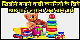 बच्चों की सुरक्षा को लेकर सरकार का बड़ा फैसला ,सभी खिलौने  बनाने वाली कंपनियों के लिये BIS मार्क लगाना  हुआ अनिवार्य