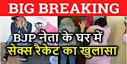 BJP नेता अपने घर में चलवा रहा था सेक्स रैकेट, 12 लोग गिरफ्तार