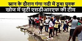 भागलपुर में स्नान के दौरान गंगा नदी में डूबा युवक, खोज में जुटी एसडीआरएफ की टीम