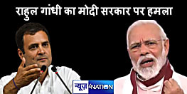 राहुल गांधी का मोदी सरकार पर हमला, कहा- मीडिया के जरिए भटकाने से गरीबों की मदद नहीं होगी और न ही आर्थिक त्रासदी गायब होगी